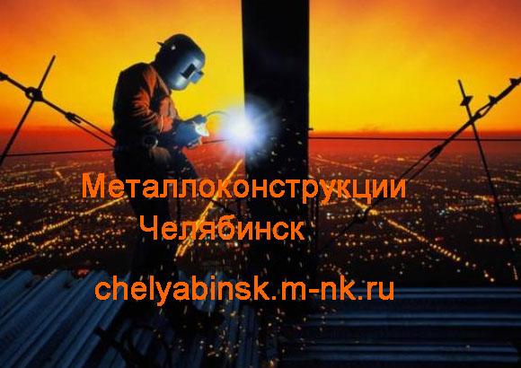 Металлоконструкции Челябинск